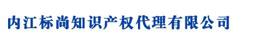 内江商标注册_代理_申请